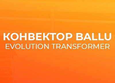 Обзор на конвектор Ballu Evolution Transformer (BEC/EVU)